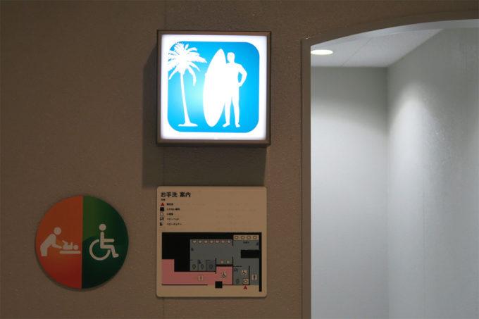 08_男子トイレ(サーファー)