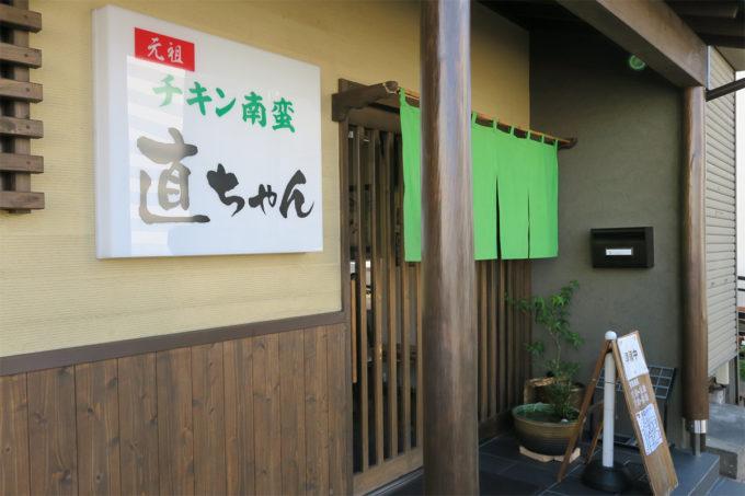 18_元祖チキン南蛮「直ちゃん」