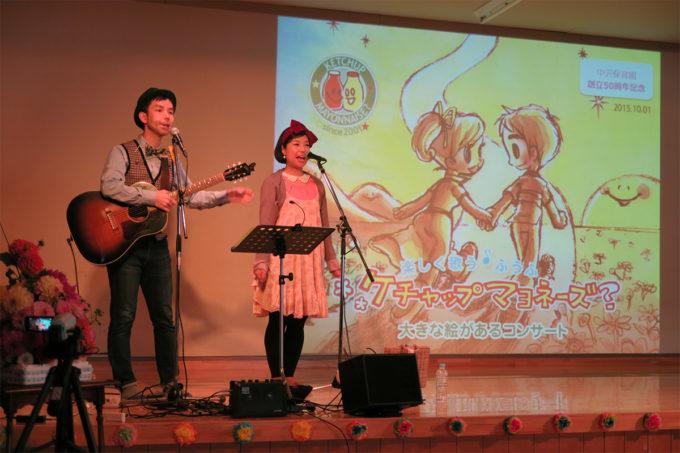 56_中沢保育園創立50周年記念ケチャマヨコンサート
