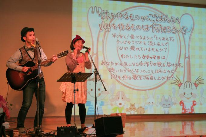 59_中沢保育園創立50周年記念ケチャマヨコンサート