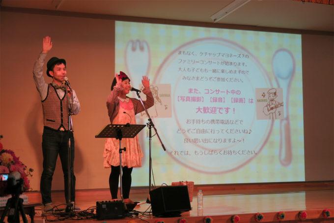 55_ケチャマヨコンサートの始まりです