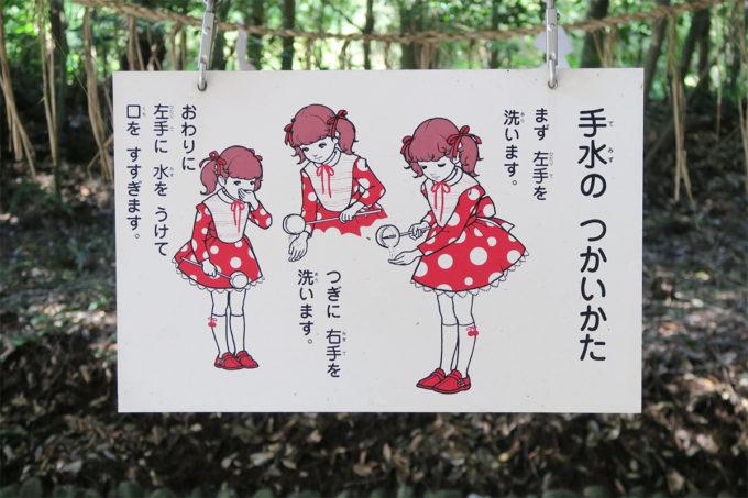 75_手水のつかいかた(かわいいイラスト)