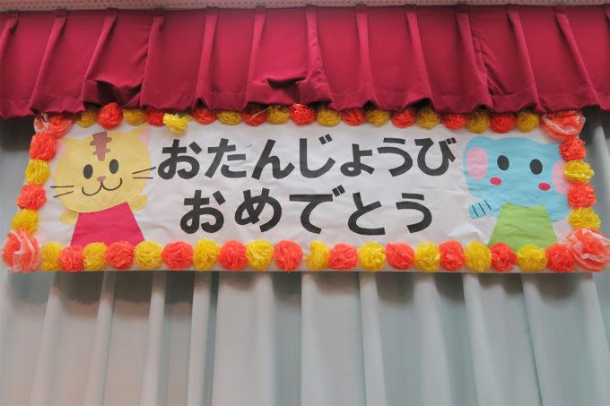 05_お誕生会のサプライズ☆