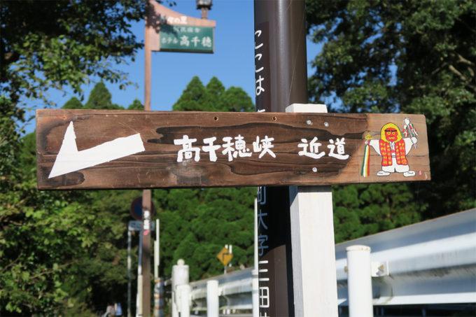 07_高千穂峡へ