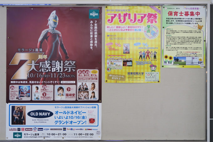 19_館林駅にあったアザリア祭のポスター