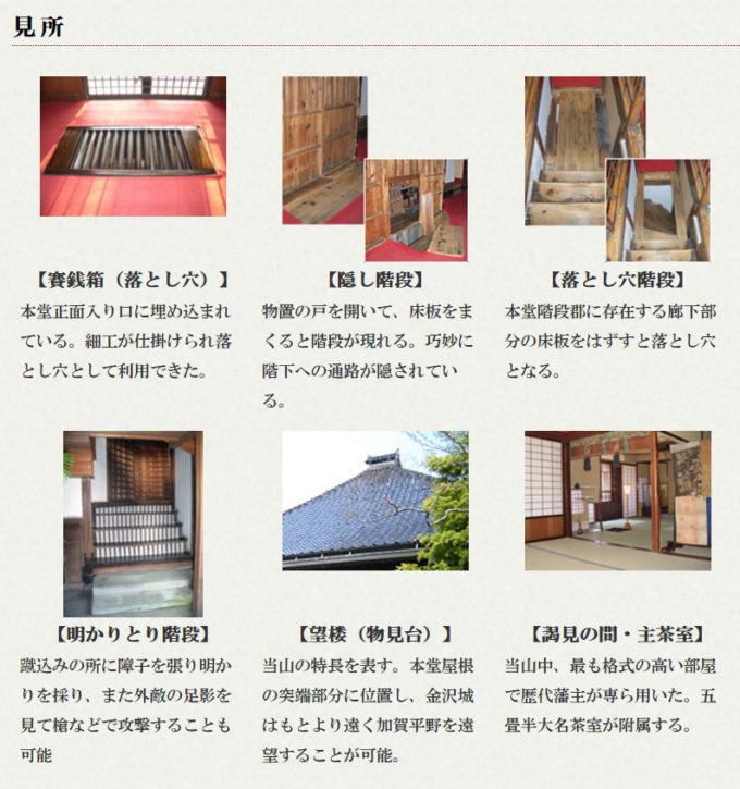 12_忍者寺の見どころ(ホームページより)