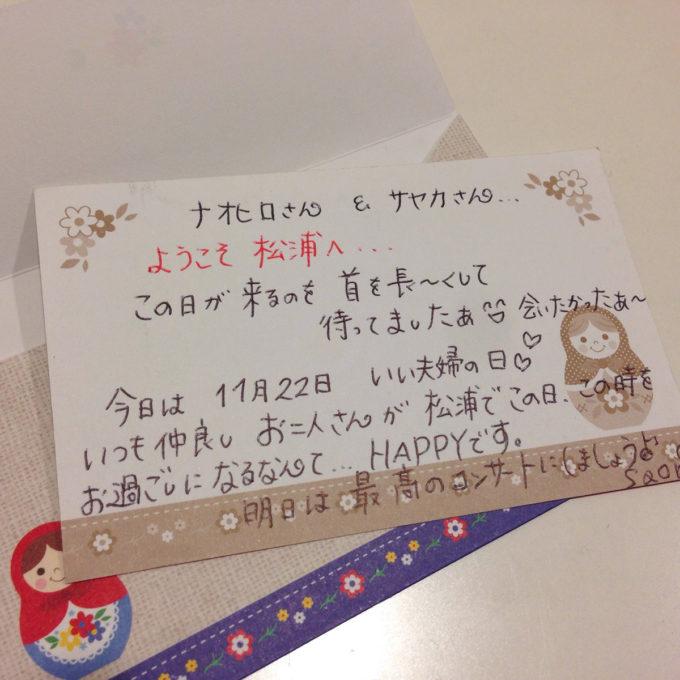 27_優しい先生のお手紙…涙