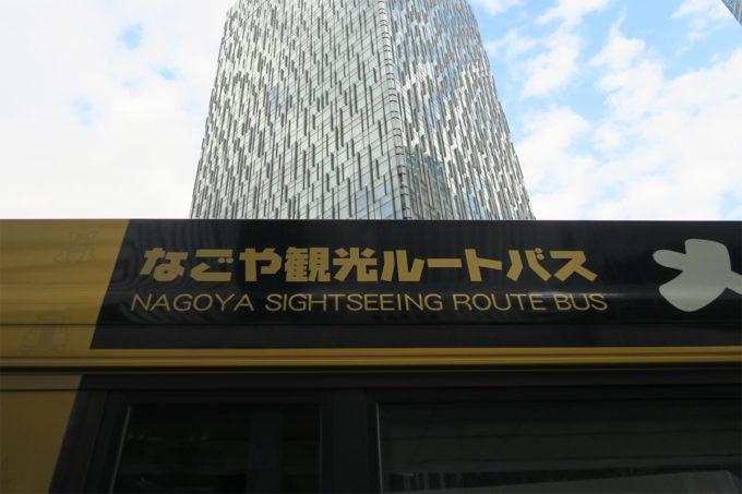 04_なごや観光ルートバス「メーグル」