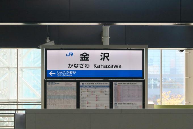 03_金沢駅に到着