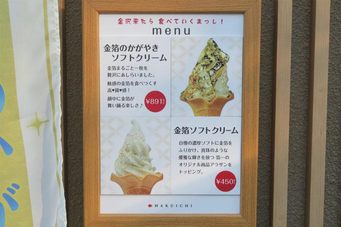 15_金箔ソフトクリーム
