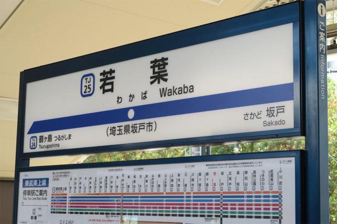 11_若葉駅を後にします