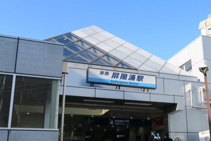 02_京急・屏風浦駅
