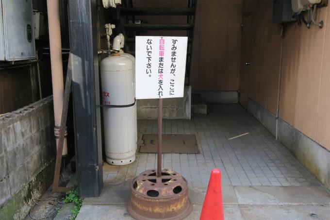 28_すみませんが、ここに自転車または犬を入れないで下さい。