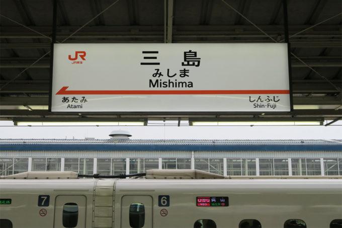 02_三島駅に到着