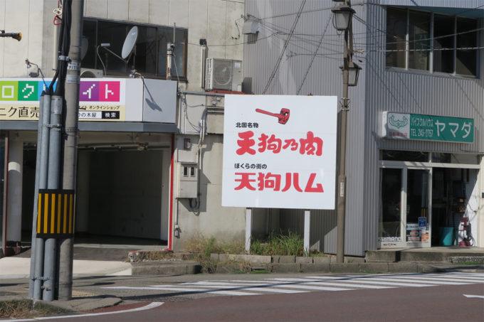 13_天狗乃肉