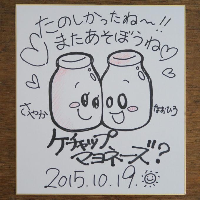 12_ケチャマヨのサイン色紙