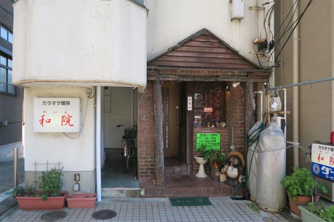 05_カラオケ喫茶「和院(わいん)」
