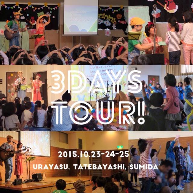 11_関東3DAYSコンサートツアーでした