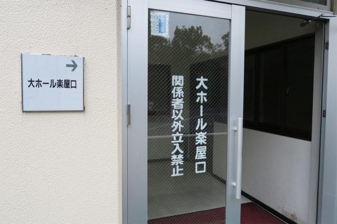 07_大ホール楽屋口