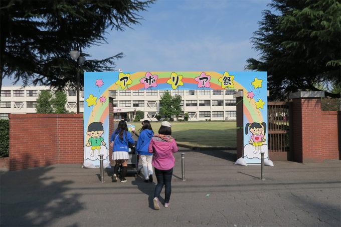 02_関東短期大学アザリア祭です!