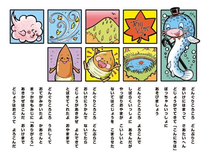 どんぐりころころ(ケチャップマヨネーズ?)