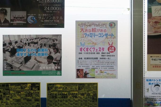 佐世保~平戸~松浦の旅28