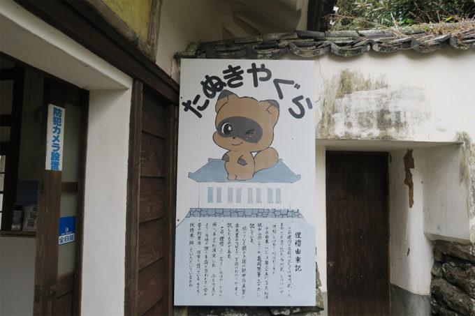 06_昭和の香りがする平戸城のたぬきやぐら看板