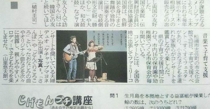 長崎新聞に掲載!20151123