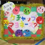 [冬の5Daysツアー] 埼玉県新座市・新座小学校ミニコンサート☆これはもう、ライブハウスだ!