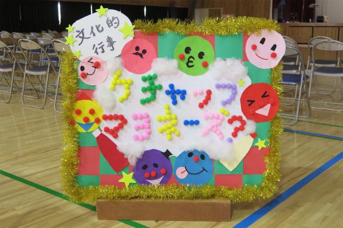 埼玉県新座市・新座小学校_20151216-01