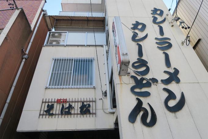 51_国府宮・そば松(カレーラーメン)