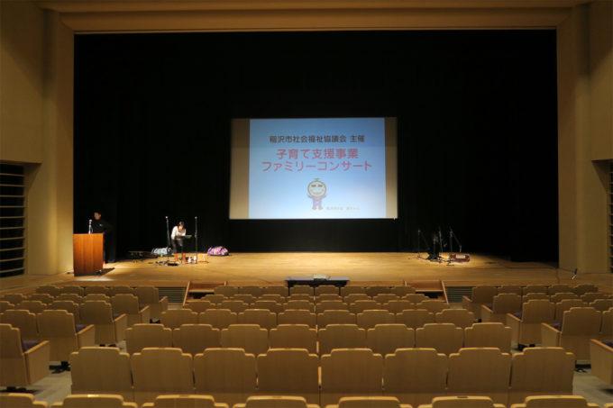 22_稲沢市社会福祉協議会主催・子育て支援事業ファミリーコンサート