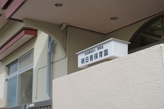 04_明日香保育園に到着
