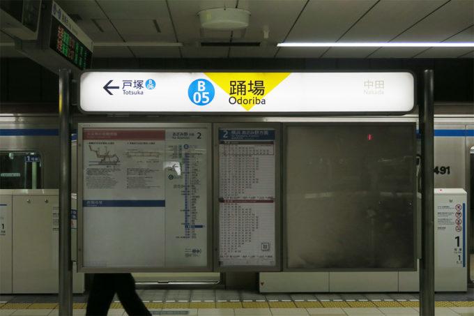 01_踊場駅