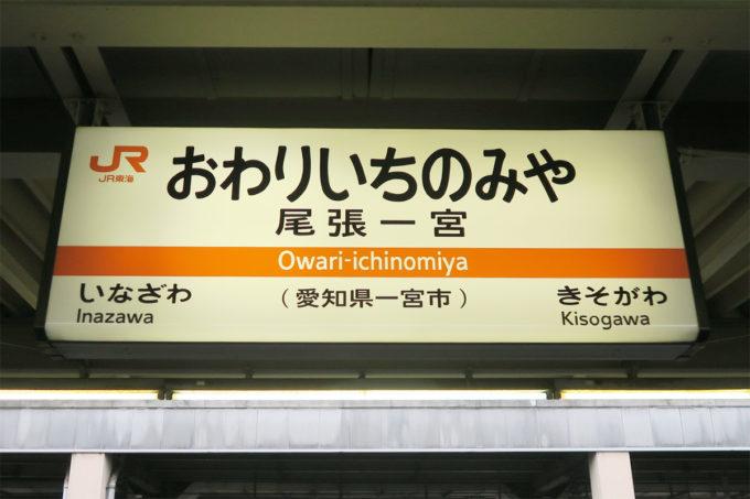 05_尾張一宮駅に到着