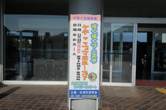03_松浦市すくすくフェスタの看板