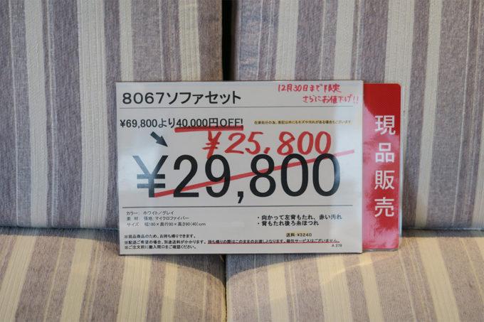 12_安いソファセットに心揺れる…でも買わない!