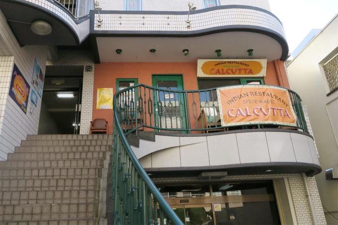 16_西葛西・インド料理「カルカッタ」