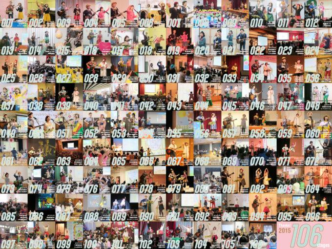 2015カウント画像-タイル