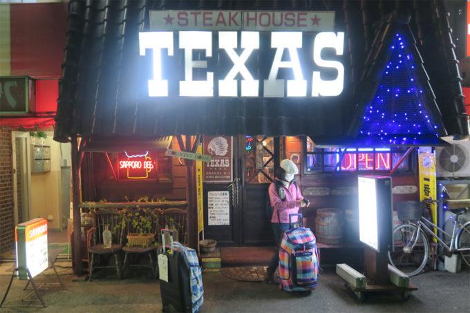 いろいろあってテキサスにやってきました