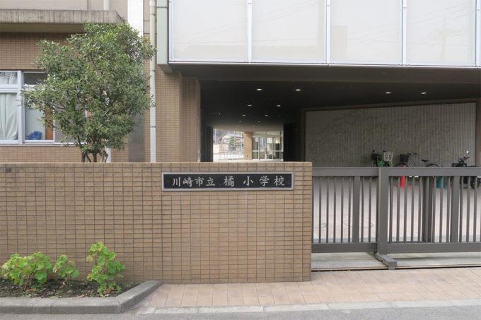 01_川崎市立橘小学校