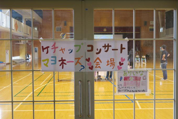 06_ケチャップマヨネーズ?コンサート会場