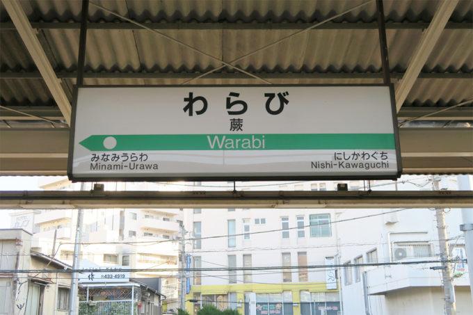 03_蕨駅に到着
