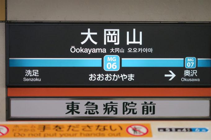 02_大岡山駅