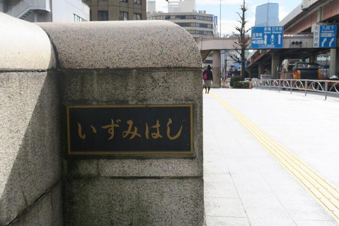和泉橋を渡って帰ります