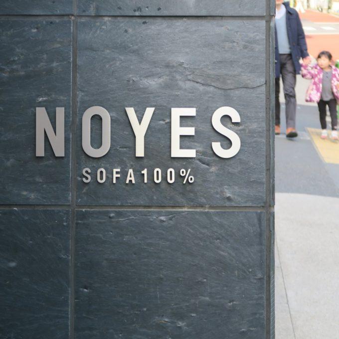 南青山のソファ専門店「NOYES(ノイエス)」