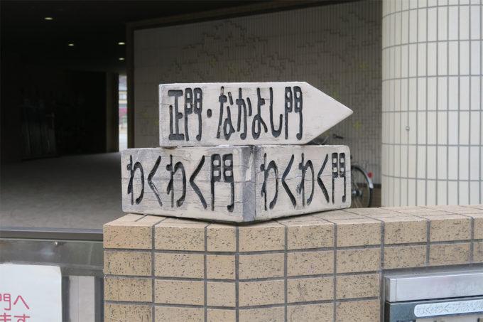 02_なかよし門?わくわく門?