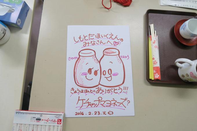 ケチャマヨのイラスト入りサイン色紙