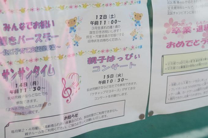 親子はっぴぃコンサート