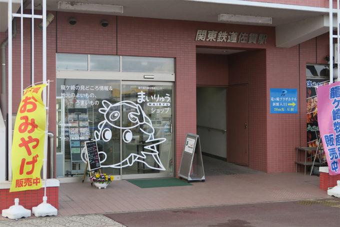 茨城県の佐貫駅
